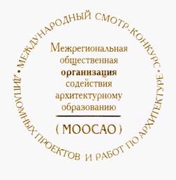 А.Н.Домбровский награжден Дипломом Первой степени Межрегиональной Общественной Ассоциацией содействия архитектурному образованию (МООСАО) (2006 г.).